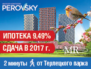 ЖК PerovSky Ипотека 9.49%.